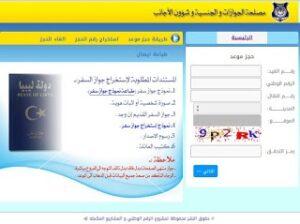 منظومة حجز موعد استخراج جواز السفر (الجديدة)