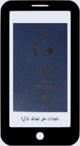 منظومة حجز موعد استخراج جواز السفر على الهواتف الذكية؟