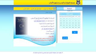 منظمة حجز الجوازات الليبية محجوزة بالكامل