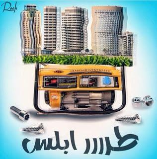 طرابلس كاريكاتير حاتم الهوني
