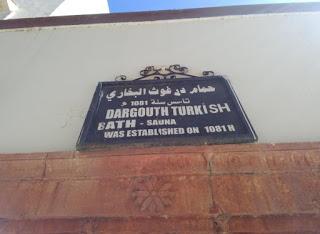 لافتة حمام درغوت البخاري في المدينة القديمة بطرابلس