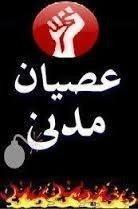 عصيان مدني في ليبيا احتجاجًا على سعر الدولار