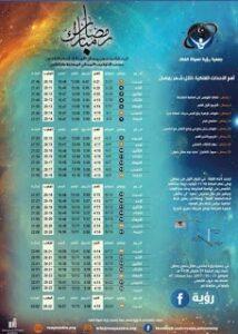 تهنئة بشهر رمضان المبارك 1438 – 2017