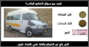 الإيفيكو في طرابلس