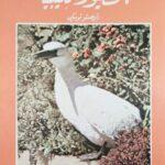 مراجعة كتاب الطيور الليبية